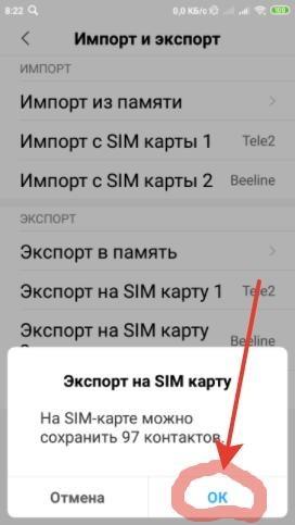 Как с андроида передать контакты на андроид