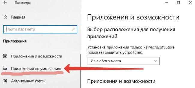 Как сделать браузер по умолчанию
