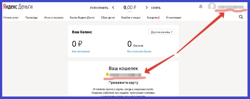 Как сделать Яндекс кошелёк