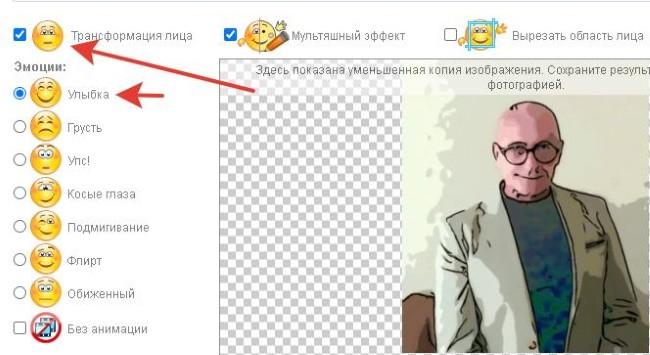 Как сделать мультяшный рисунок из фото