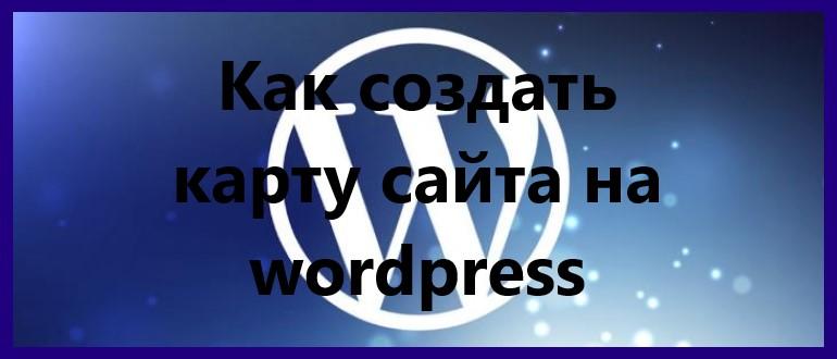 Как создать карту сайта на wordpress