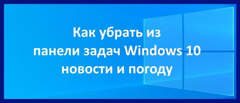 Как убрать новости и погоду с панели задач Windows 10