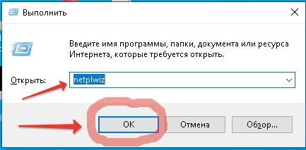 Как убрать пароль на вход в windows 10