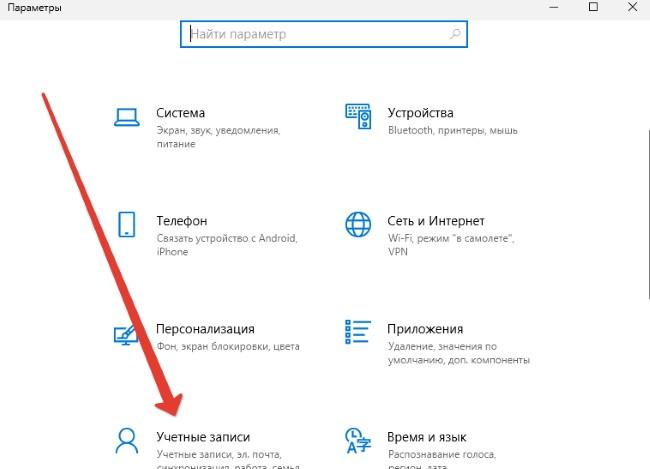 Как убрать пароль при выходе из спящего режима windows 10