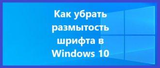 Как убрать размытость шрифта в Windows 10