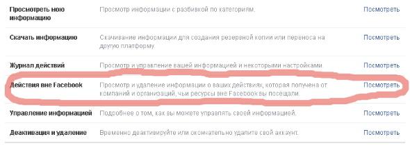 2-kak-udalit-svedenija-sobrannye-o-vas-setju-facebook