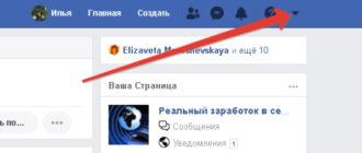 Как удалить сведения собранные о вас сетью Facebook