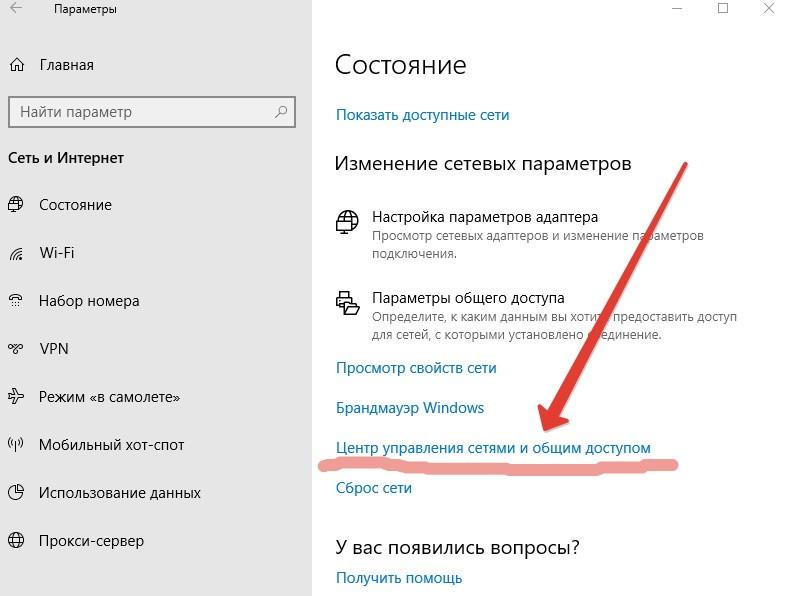 Как узнать пароль от WiFi на windows 10