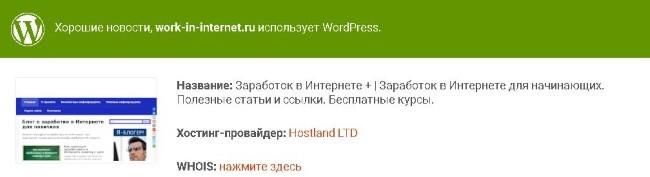 Как узнать тему сайта на WordPress