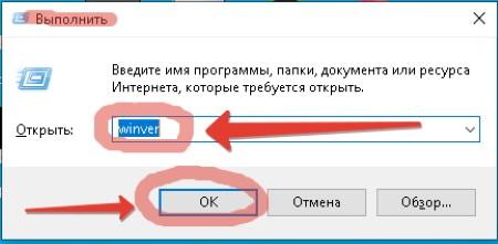 как узнать версию windows 10 на компьютере