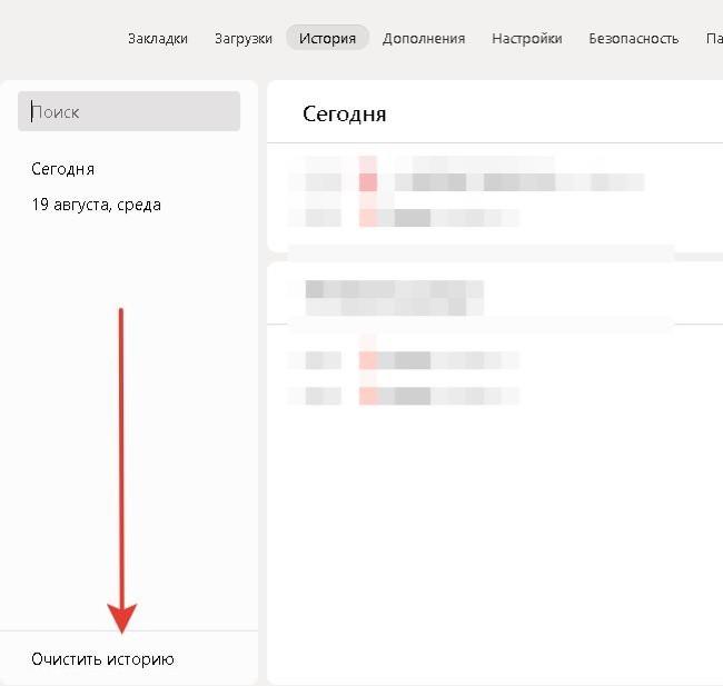 Как в Яндекс.Браузере очистить историю
