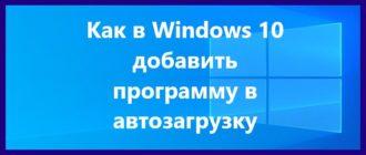 Как в Windows 10 добавить программу в автозагрузку
