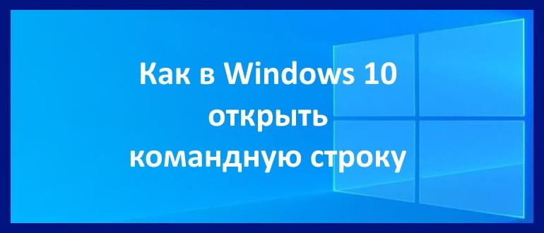 Как в Windows 10 открыть командную строку
