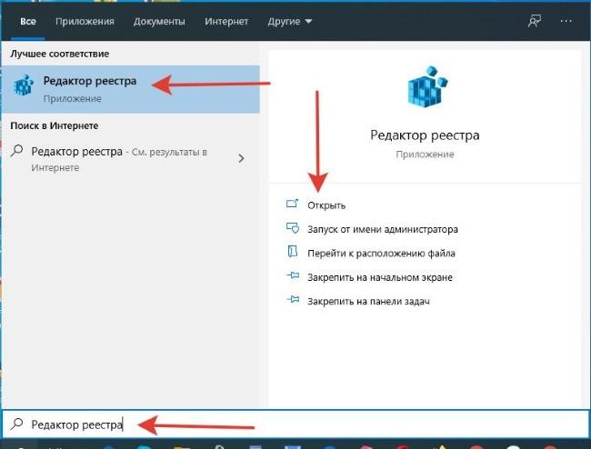 Как в Windows 10 открыть редактор реестра