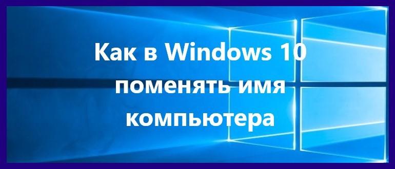 Как в Windows 10 поменять имя компьютера