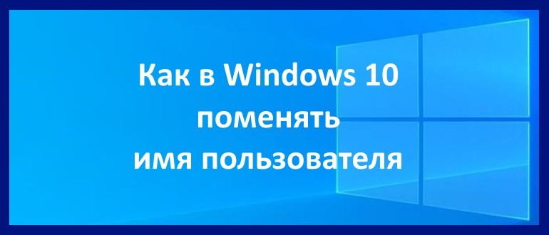 Как в Windows 10 поменять имя пользователя