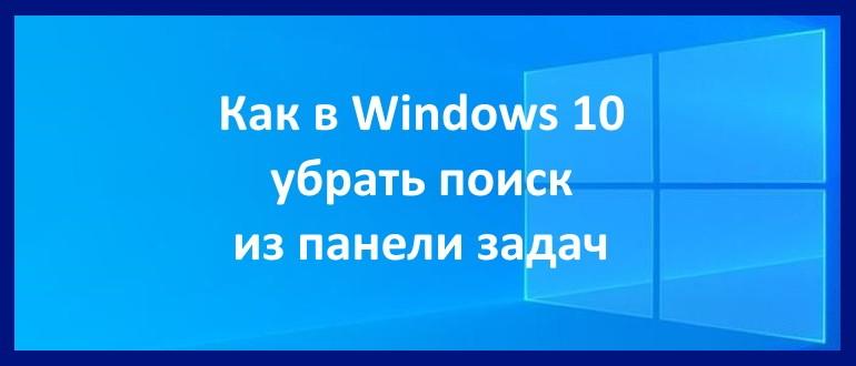 Как в Windows 10 убрать поиск из панели задач