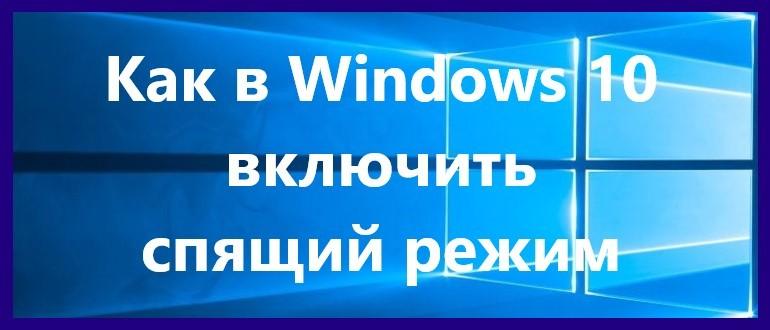 Как в Windows 10 включить спящий режим