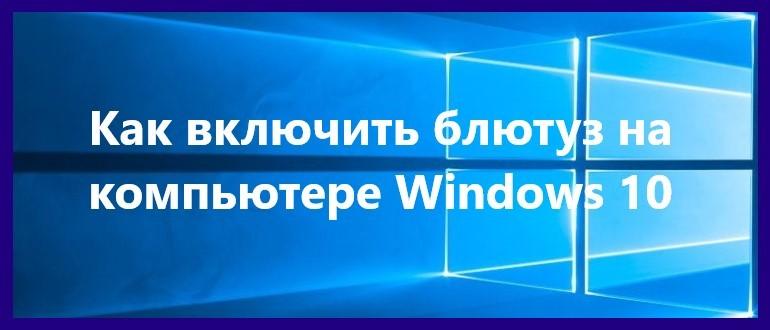 Как включить блютуз на компьютере Windows 10