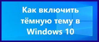 Как включить тёмную тему в Windows 10