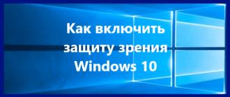 Как включить защиту зрения Windows 10