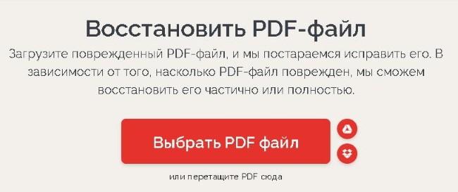 Как восстановить повреждённый файл PDF