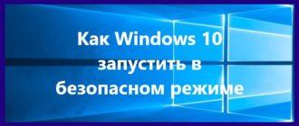 Как Windows 10 запустить в безопасном режиме