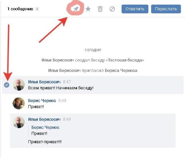 Как закрепить сообщение в ВК в беседе