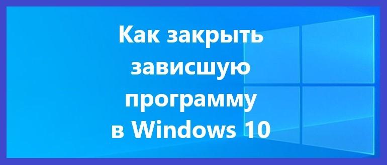Как закрыть зависшую программу в Windows 10