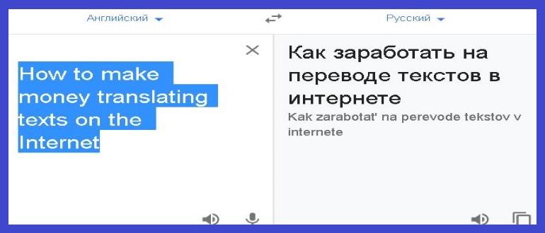 Как зарабатывать на переводе текстов в Интернете