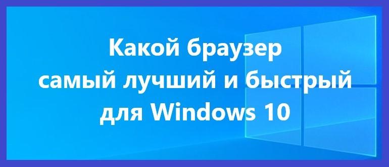 Какой браузер самый лучший и быстрый для Windows 10