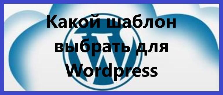 Какой шаблон выбрать для wordpress