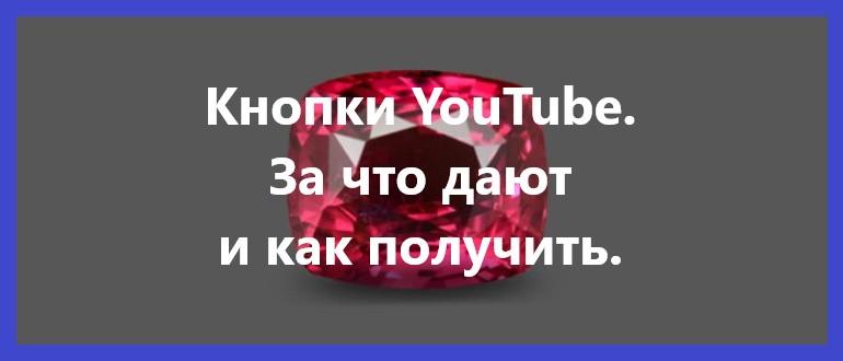 Кнопки YouTube