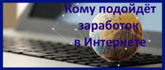 Кому подойдёт заработок в Интернете