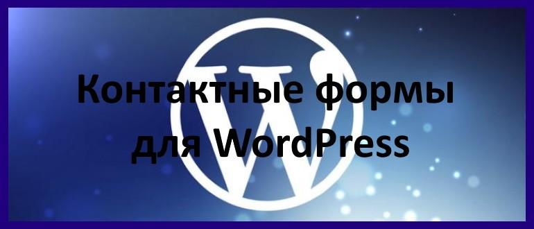 Контактные формы для WordPress