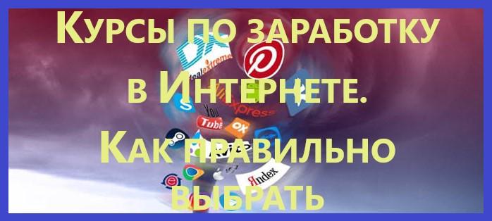 Курсы по заработку в Интернете