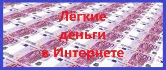 Лёгкие деньги в Интернете