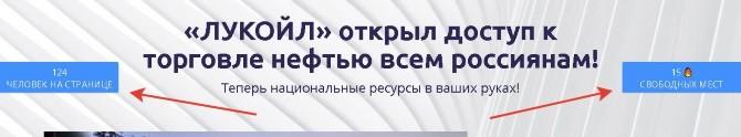 Лукойл открыл доступ к торговле нефтью всем россиянам