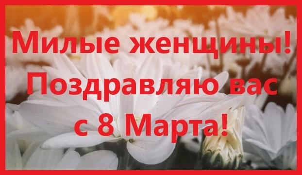 Милые женщины! Поздравляю вас с 8 Марта!