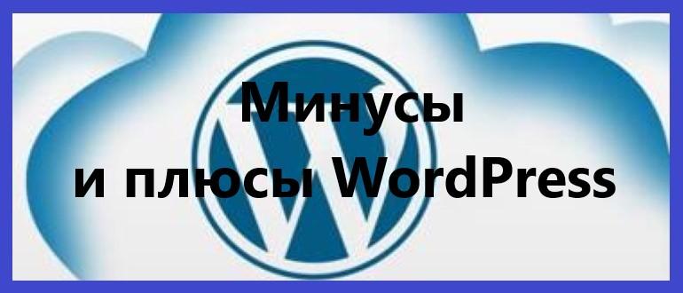 Минусы и плюсы WordPress