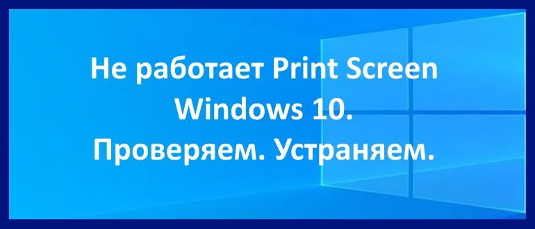 Не работает Print Screen Windows 10