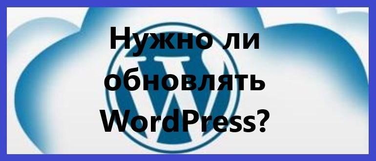 Нужно ли обновлять WordPress