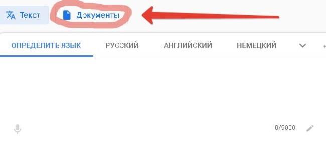 Перевод PDF файла с английского на русский онлайн