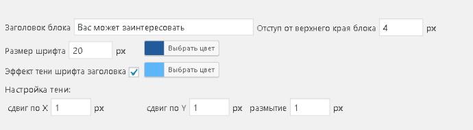 Плагины для вывода похожих записей WordPress