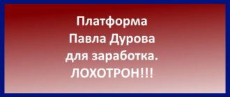 Платформа Павла Дурова для заработка
