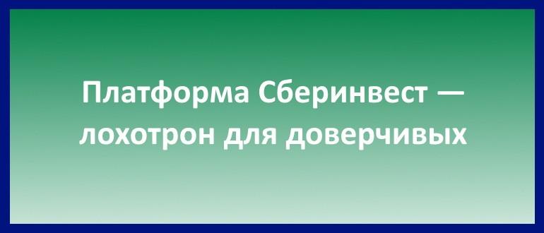 Платформа Сберинвест