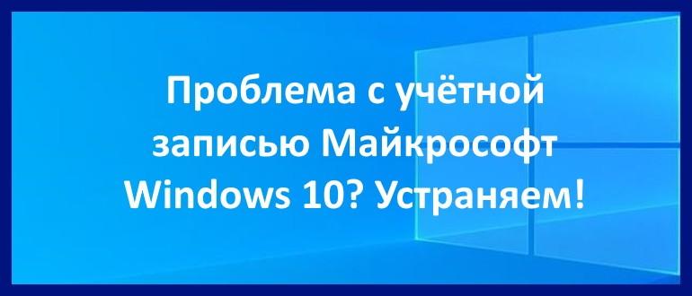 Проблема с учётной записью Майкрософт Windows 10