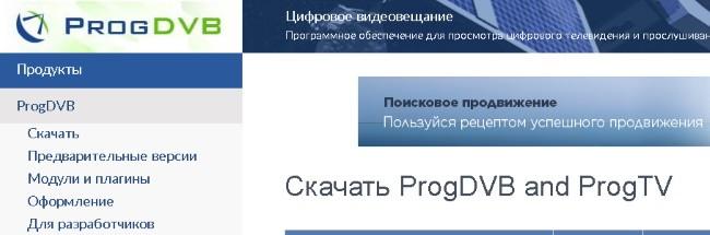 программы для просмотра онлайн тв на компьютере