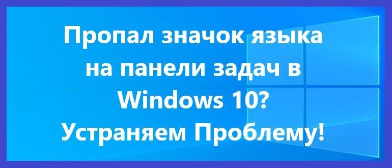 Пропал значок языка на панели задач в Windows 10