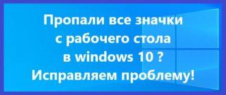 Пропали все значки с рабочего стола в windows 10